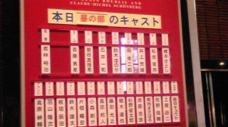 2008/09/06マチネキャスト表
