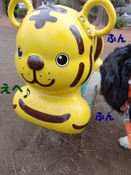 かわいいトラさん~♪