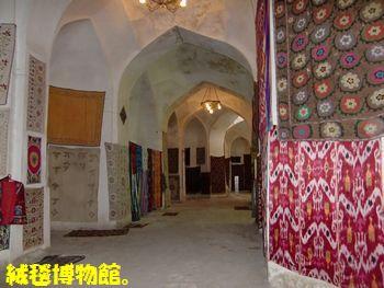 絨毯博物館。