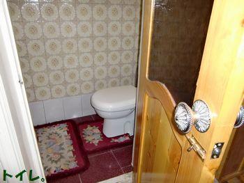 おトイレ~!