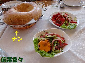 前菜とナン~!
