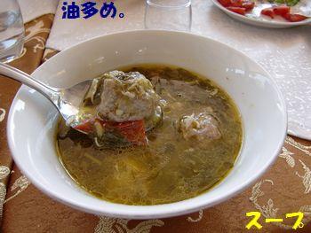 スープー!