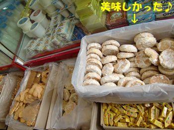 商店のお菓子~!