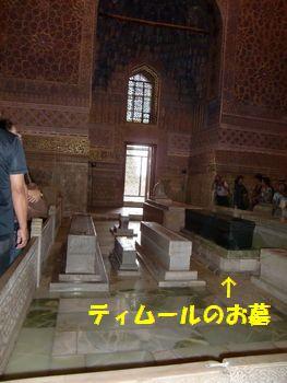 ティムールと息子・孫・教師のお墓。