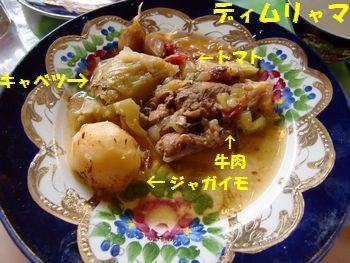 カミラのお夕飯。ディムリャマ。