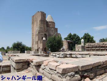 シャハンギール廟。