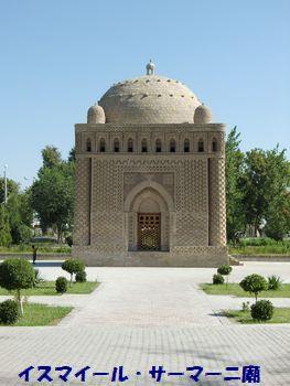 イスマイール・サーマーニ廟。