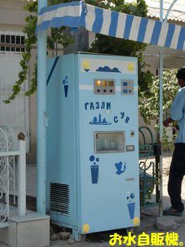 お水自販機。