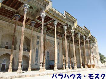 バラハウズ・モスク。