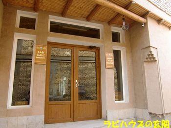 ラビハウズの玄関。