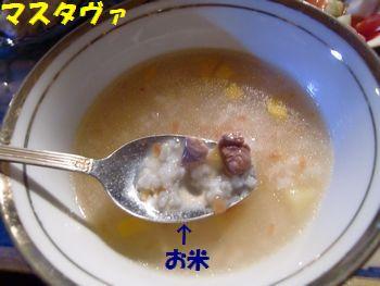 お雑炊みたい~!