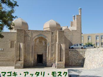 マコギ・アッタリ・モスク。