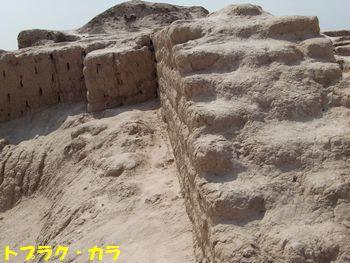トプラク・カラ遺跡。2