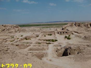 トプラク・カラ遺跡。3