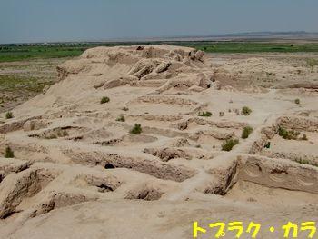 トプラク・カラ遺跡。5