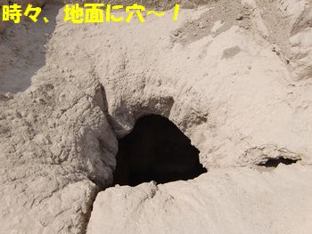 穴が・・。