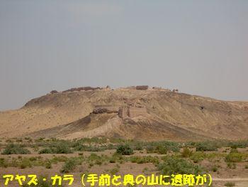 アヤズ・カラ遺跡。1