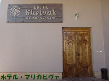 ホテル・マリカヒヴァ。