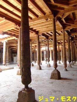 ジュマ・モスク。