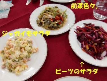 今日のお夕飯。前菜!