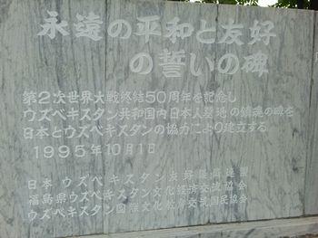 日本人墓地の碑。