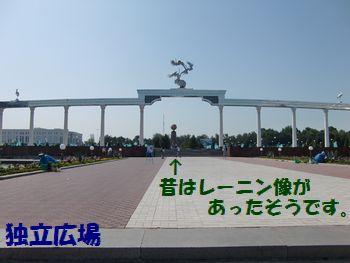 独立広場。