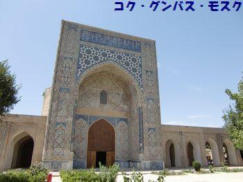 コク・グンバス・モスク。