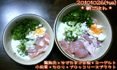 20101026(tue)朝ごはん