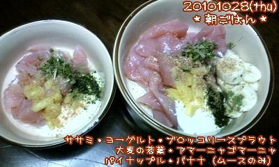 20101028(thu)朝ごはん