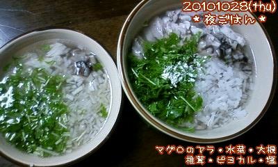 20101028(thu)夜ごはん