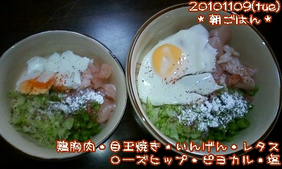 20101109(tue)朝ごはん
