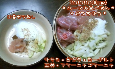 20101109(tue)ムースお昼ごはん・ピコおやつ