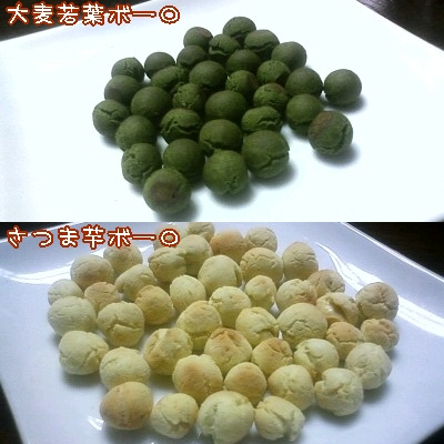 大麦若葉ボーロ・さつま芋ボーロ