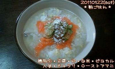20110122(sat)朝ごはん
