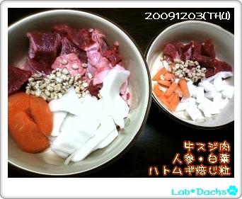 20091203夕飯