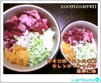 20091204夕飯
