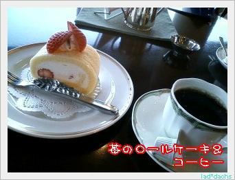 苺のロールケーキ&コーヒー
