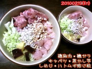 20100219(fri)夕飯