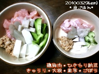 20100329(mon)夜ごはん