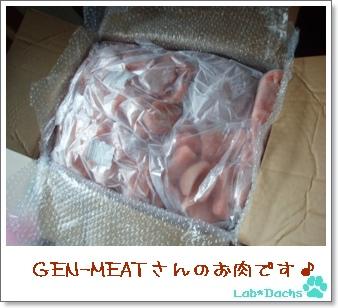 GEN-MEATさんのお肉