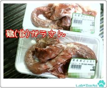 鶏(首)ガラさん