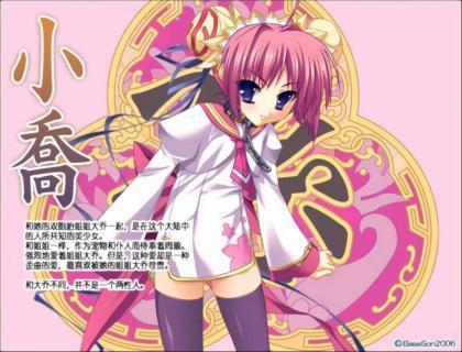 恋姫‡無双002