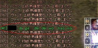 中華キタ━(゚∀゚)━