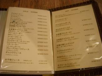 HATTIFNATT 吉祥寺のおうち(メニュー1)