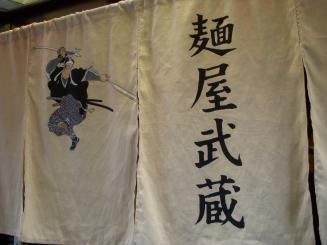 麺屋 武蔵(のれん)