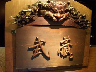 麺屋 武蔵(入ってすぐ)