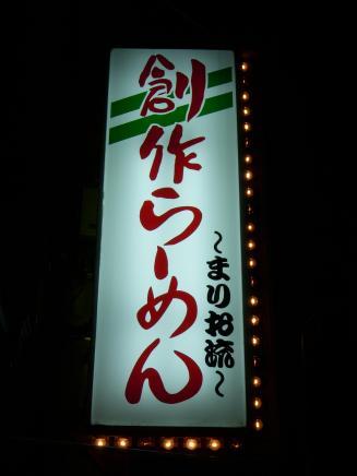 まりお流ラーメン(看板)