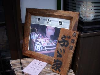 ぎおん川勝 ぶゞ家(外観)