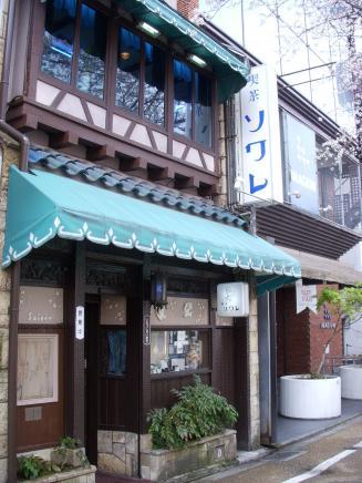 喫茶ソワレ(外観)