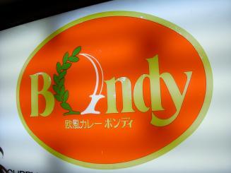 欧風カレーBondy(看板)